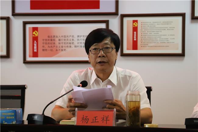 图5:杨正祥书记主持会议并作讲话.jpg