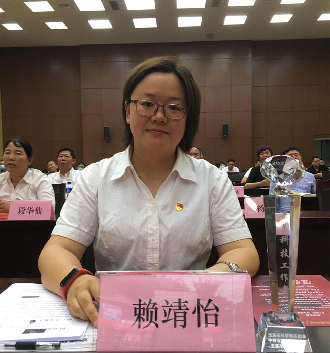 """赖靖怡老师当选玉溪市""""最美科技工作者"""".jpg"""