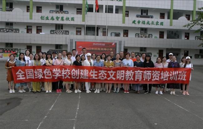 培训班人员在成都青龙湖小学参观留影.png